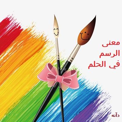 Photo of معنى الرسم بالمنام , تفسير حلم الرسم , معنى الرسم والالوان في المنام