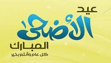 Photo of موعد عيد الاضحى 1439- 2018 , موعيد عيد الاضحى بتوقيت أم القرى