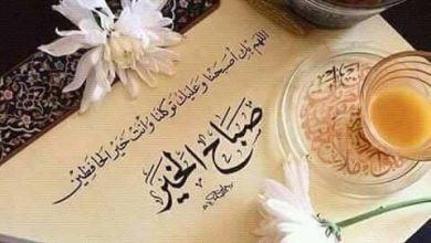 Photo of صور صباح الخير مع دعاء , صور دعاء الصباح