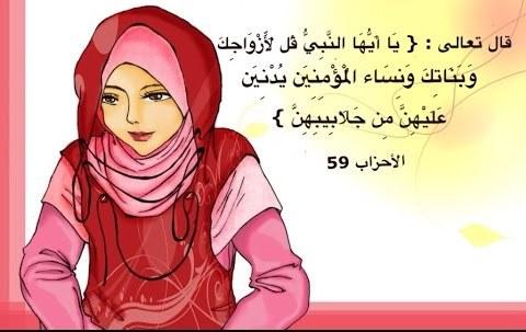 Photo of عبارات عن الحجاب للمدارس , كلمات عن الستر و الحجاب , منشورات عن الحجاب للمدرسة