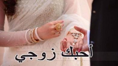 Photo of رمزيات حب للزوج , صور احبك زوجي , صور عيد الزواج , صور رومانسية لحب الزوج