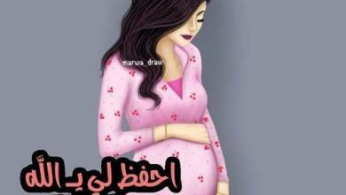 Photo of خلفيات حوامل مع دعاء , صور مكتوب عليها دعاء للحامل , واتس اب ادعية للحامل