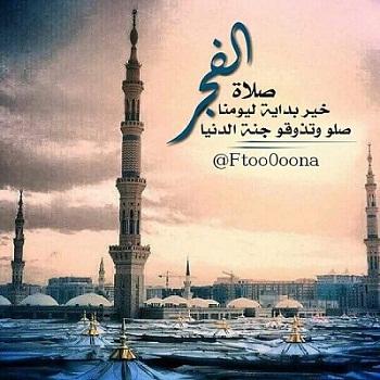 Photo of بطاقات صلاة الفجر , صور عن صلاة الفجر , صور تذكير بصلاة الفجر