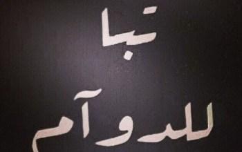 Photo of رمزيات واتساب جديدة عن الدوام , رمزيات حزينة للدوام, خلفيات واتس عن الدوام