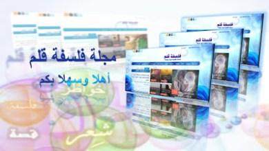 Photo of للذكريات طيور مساء // بقلم // سوسن خضر