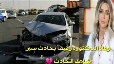 Photo of سبب وفاة خبيرة التجميل رفيف الياسري , تفاصيل موت رفيف الياسري