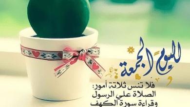 Photo of اجمل رسائل مسجات قصيرة ليوم الجمعة