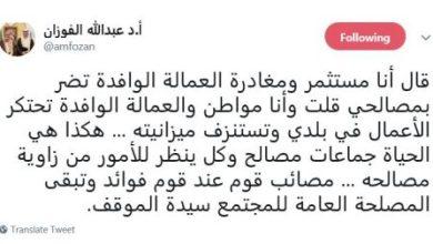 """Photo of الفوزان يفتح ملف العمالة الوافدة بـ """"حوار"""" مع مستثمر"""