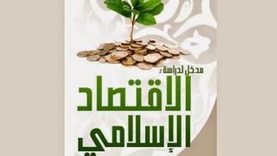 Photo of اقتصاد إسلامي