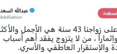Photo of السعدون يفصح عن رأيه في الزواج بعد 43 عاما بالقفص الذهبي ويفجر الجدل