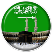 Photo of تحميل برنامج مواقيت الصلاة في السعودية ,apk