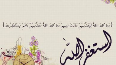 Photo of صور وما كان الله معذبهم وهم يستغفرون , وما كان الله معذبهم وهم يستغفرون مكتوبه