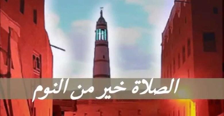 Photo of قصة الصلاة خير من النوم