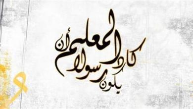 Photo of تعبير عن احترام المعلم