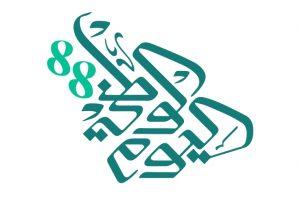 اليوم الوطني 88 تاريخ اليوم الوطني 1440 بالهجري اليوم الوطني السعودي مجلة رجيم