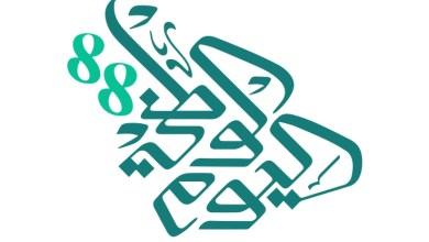 Photo of اليوم الوطني 88 , تاريخ اليوم الوطني 1440 بالهجري , اليوم الوطني السعودي