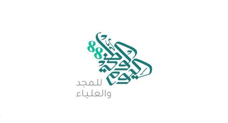 Photo of شعر قصير لليوم الوطني للاذاعة المدرسية , قصيدة لليوم الوطني للاذاعة الصباحية