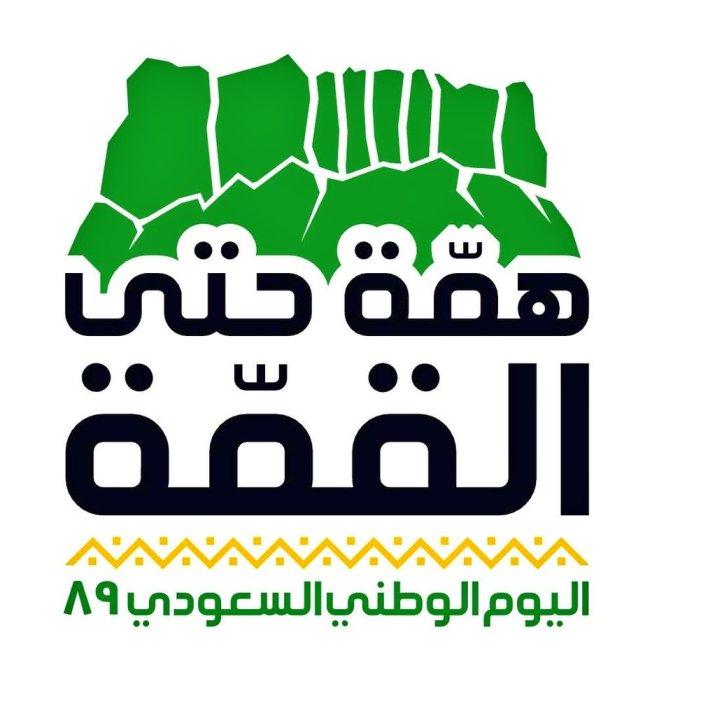 صورة شعار اليوم الوطني ٨٩