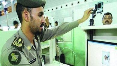 Photo of الجوازات تُطلق المرحلة الأولى من البرنامج التدريبي لتأهيل العسكريات