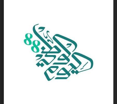 Photo of صور شعار اليوم الوطني 88 للمجد و العلياء , تصميم شعار اليوم الوطني السعودي 1440
