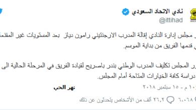Photo of الإتحاد يقيل مدربه دياز
