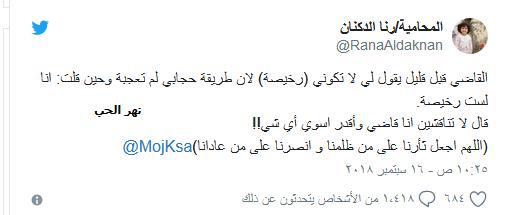 Photo of قاضي سعودي يصف محامية بالرخيصة