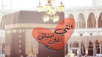 Photo of حكم عن مكة المكرمة , عبارات عن الحرم ومكة , مقولات عن اهل مكة