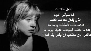 Photo of اشعار حزينه مكتوبه , اشعار حزينه تبكي الصخر , اشعار حزينه عن الفراق اشعار مؤلمة عن الحياة