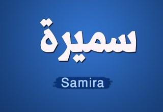 Photo of كلمات اغنية احتمال وارد – سميرة سعيد Samira Said