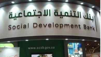 Photo of بنك التنمية يكشف عن المدة المقررة للتقديم على قرض الزواج من تاريخ عقد النكاح