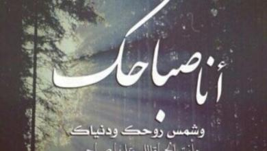 Photo of باقات صباح الخير وصور صباحية مكتوب عليها عبارات حب