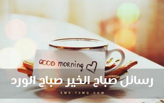 صورة رسائل حب صباحية
