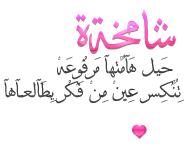 Photo of من هي هيلة المشوح , كتابات الكاتبة هيلة المشوح