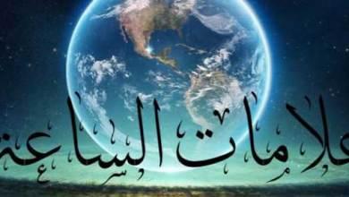 Photo of الآيات الواردة في ذكر الدابة , من اين تخرج الدابة , ما معنى خروج الدابة