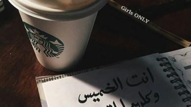 Photo of شعر حب يوم الخميس , قصائد عن الخميس , اشعار قصيرة عن يوم الخميس