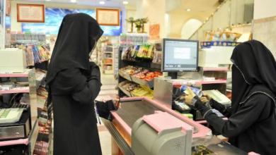 Photo of تنفيذ 131 ألف جولة تفتيشية للتحقق من تأنيث وتوطين محال بيع المستلزمات النسائية