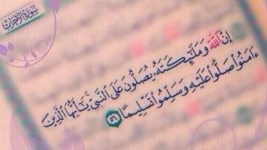 Photo of تفسير اية إن الله وملائكته يصلون على النبي