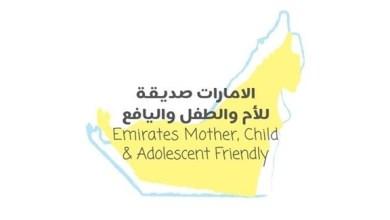 """Photo of بتوجيهات الشيخة فاطمة.. إعداد استراتيجية """"الإمارات صديقة للأم والطفل واليافع"""""""