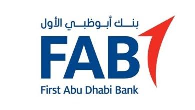 Photo of الإمارات: أبوظبي الأول يُطلق أعماله المصرفية في السعودية