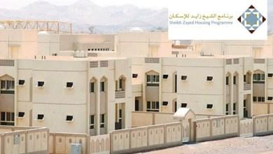 "Photo of ""زايد للإسكان"" يعتمد أسماء 252 مواطناً من مستحقي الدعم السكني"