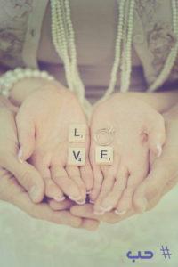 Photo of أجمل كلمات عن الحب , عبارات حب رومانسية