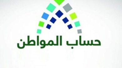Photo of إعلان أسماء الشركات المتنافسة لتشغيل وإدارة حساب المواطن