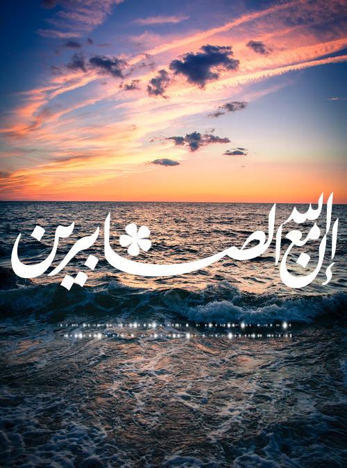 صور اسلامية مكتوب عليها ايات قرآنية منوعة