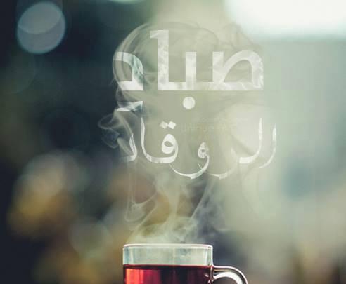 Photo of صور مكتوب عليها صباح الخير جديدة