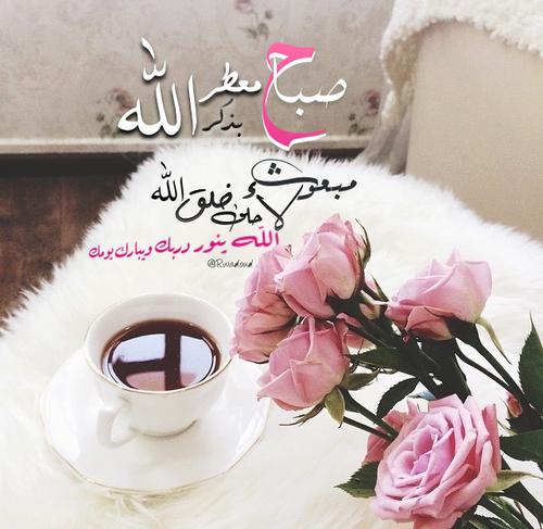 صور صباحك معطر بذكر الله