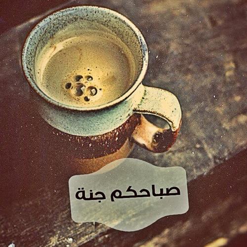 صور صباح الخير Good Morning Pictures