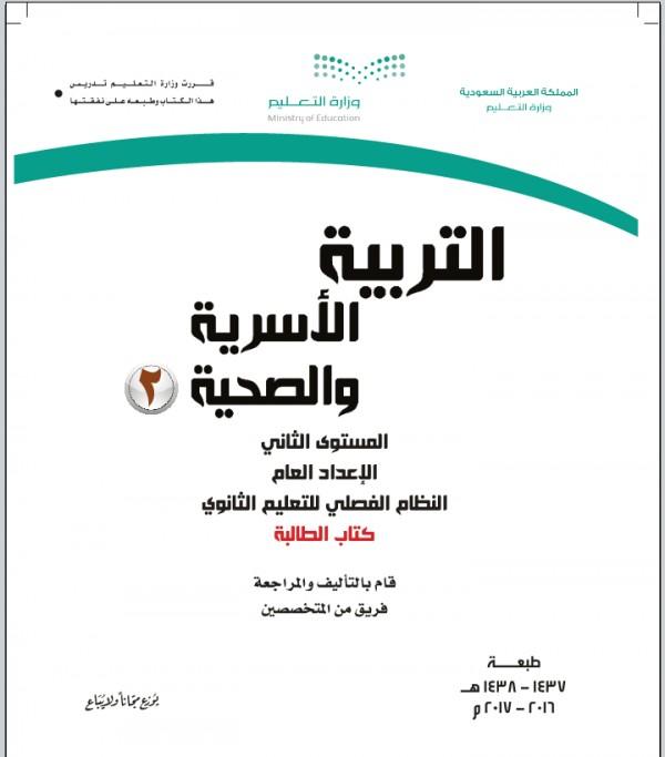 مراجعة اختبار الفترة الثانية مادة التربية الاسرية نظام مقررات