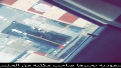 Photo of حقيقة إجبار موظفة سعودية على تنظيف مكتب وافد بجازان