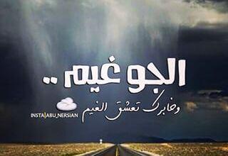 Photo of كلام جميل عن الغيوم،عبارات حلوة عن الغيم ، رمزيات عن الغيوم ، خواطر عن جمال الغيوم