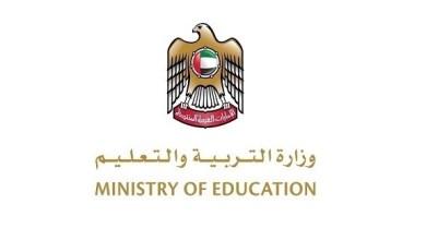 Photo of التربية الإماراتية تعلن مواعيد امتحانات نهاية الفصل الدراسي الأول للمدارس